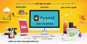 آموزش فارسی برنامه نویسی تحت وب با فریم ورک Pyramid پایتون