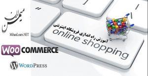 دانلود آموزش ایجاد فروشگاه اینترنتی با ووکامرس | Woocommerce
