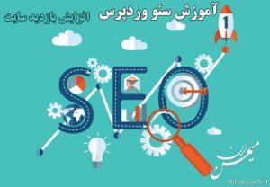 آموزش افزایش امار سایت، سئو وردپرس | WordPress seo
