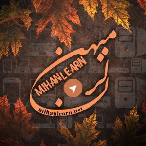 MihanLearn Fall Logo | لوگو پاییزی میهن لرن