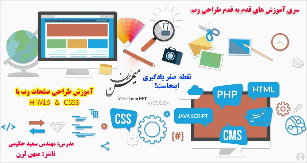 آموزش پروژه محور طراحی صفحات وب با HTML و CSS