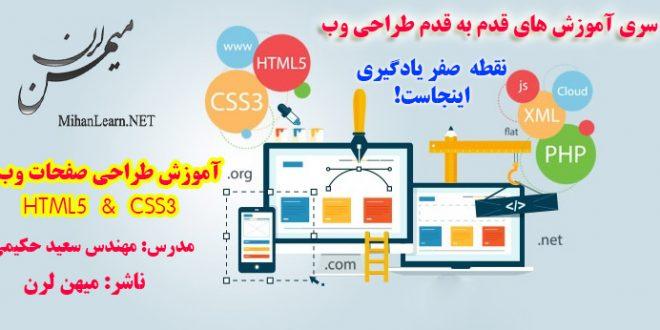 آموزش طراحی صفحات وب با HTML5 و CSS3 | پروژه محور بصورت 0 تا 100