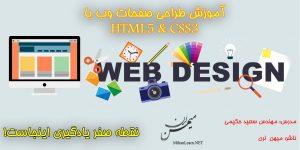 آموزش طراحی صفحات وب HTML5/CSS3 | قسمت 4