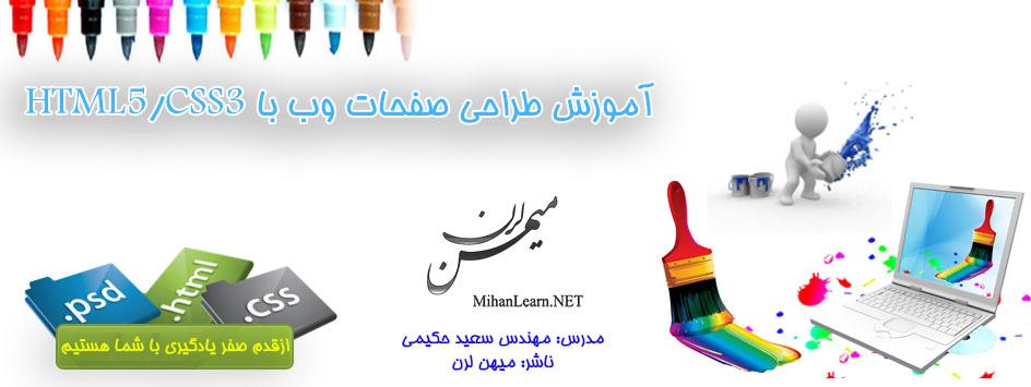 آموزش طراحی وب | HTML5 & CSS3