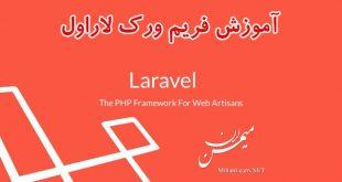 فیلم آموزش فریم ورک لاراول | Laravel