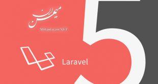 ویژگی های فریم ورک لاراول | Laravel PHP Framework