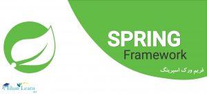 آموزش فریم ورک اسپرینگ | Spring