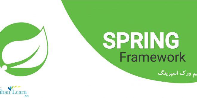 آموزش فریم ورک اسپرینگ   Spring