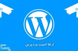 آموزش افزایش امنیت وردپرس | Wordpress Security