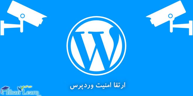 آموزش افزایش امنیت وردپرس   Wordpress Security