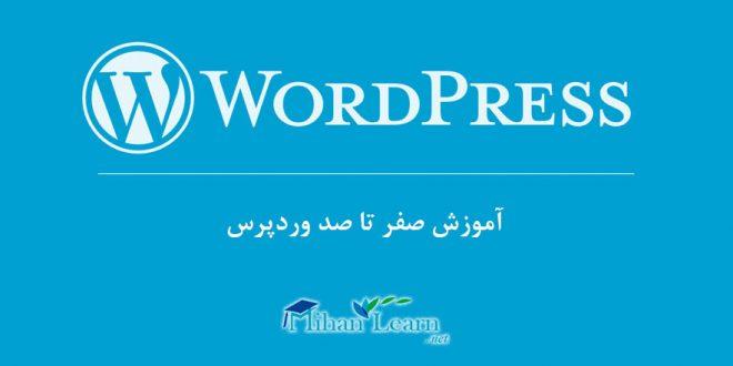 آموزش فارسی وردپرس