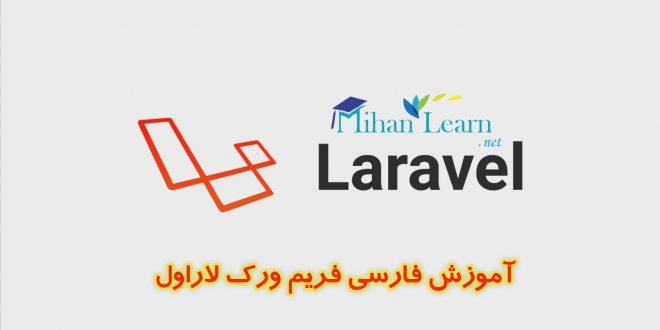آموزش فارسی فریم ورک لاراول