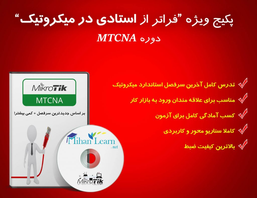 پکیج آموزشی MTCNA میکروتیک
