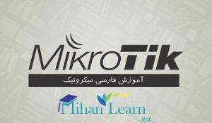 آموزش فارسی MTCNA