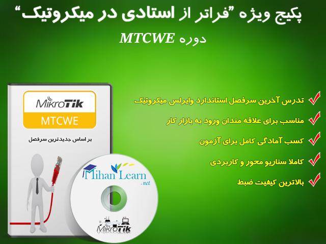 پکیج آموزش وایرلس میکروتیک MTCWE