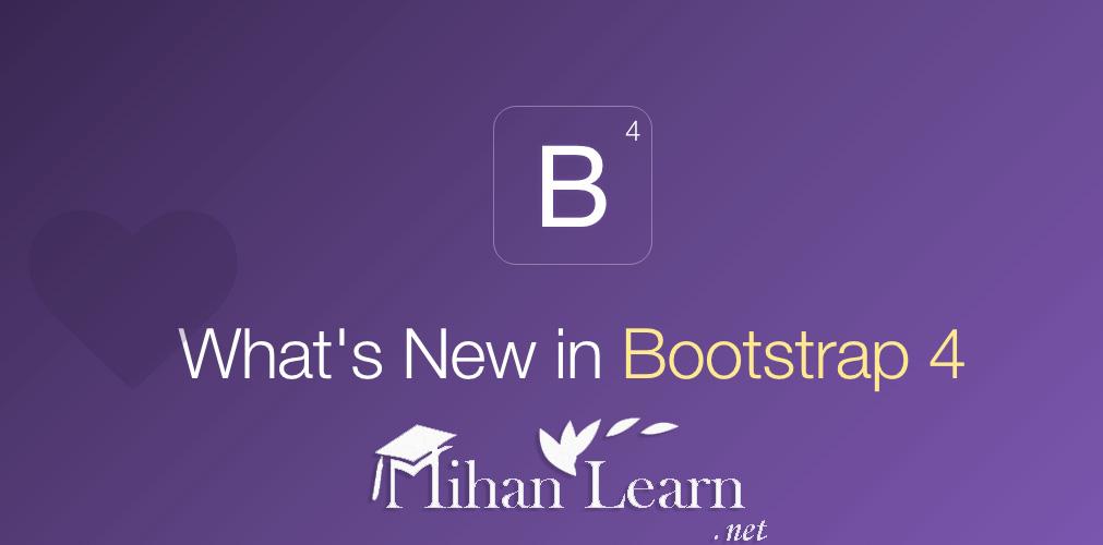 ویژگی های جدید BootStrap 4