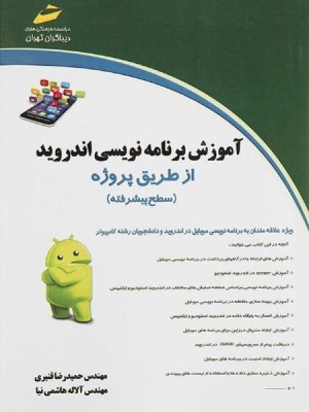 کتاب آموزش برنامه نویسی اندروید