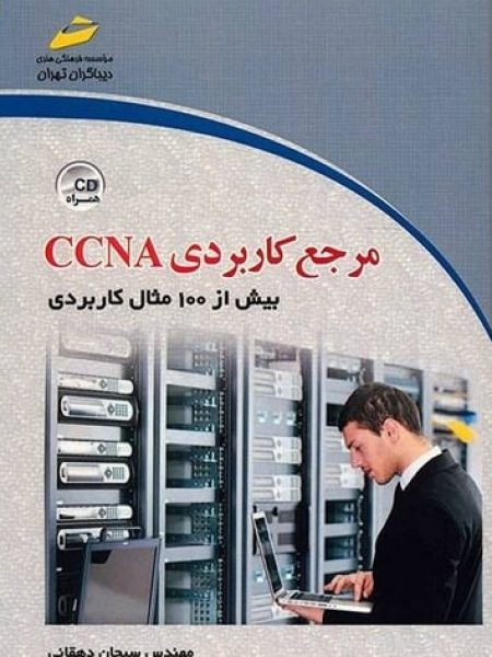 کتاب CCNA