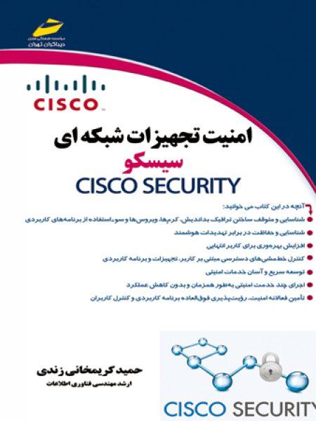 کتاب امنیت تجهیزات سیسکو