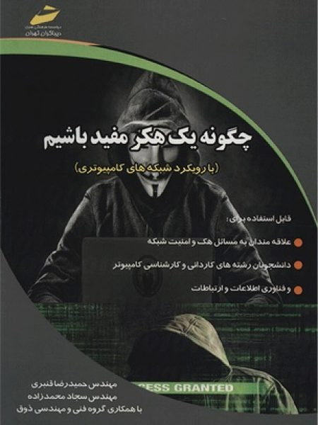 کتاب آموزش هک و امنیت شبکه