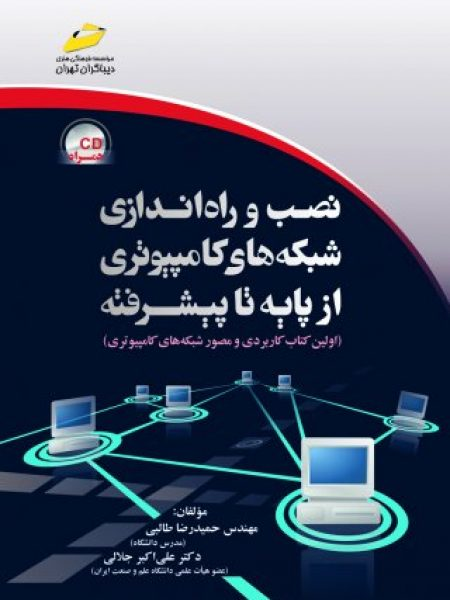 کتاب آموزش نصب و راه اندازی شبکه