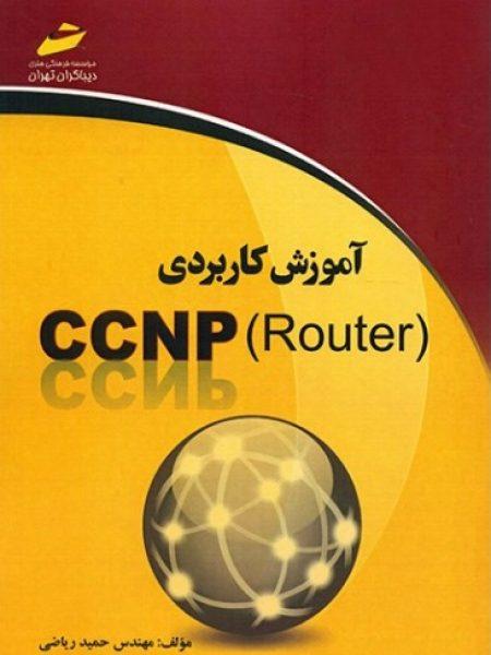 کتاب آموزش CCNP Routing سیسکو
