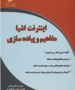 کتاب فارسی اینترنت اشیا