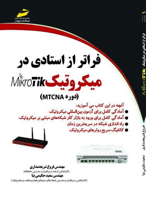کتاب آموزش MTCNA میکروتیک