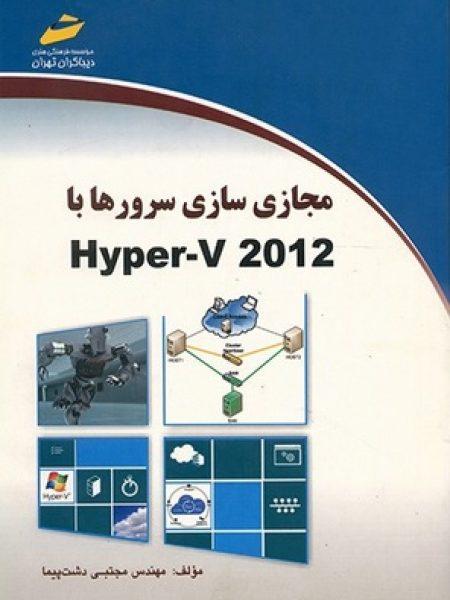 کتاب آموزش مجازی سازی با Hyper-v