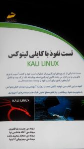 کتاب آموزش کالی لینوکس برای امنیت