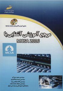 کتاب فارسی آموزش مدرک MCSA مایکروسافت