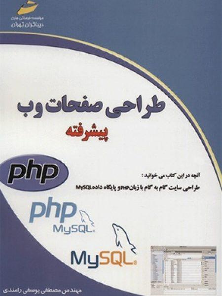 خرید کتاب آموزش برنامه نویسی وب