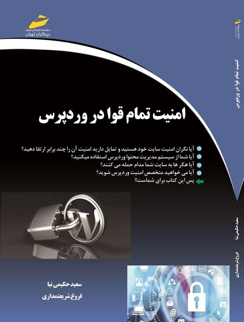 کتاب آموزش امنیت وردپرس