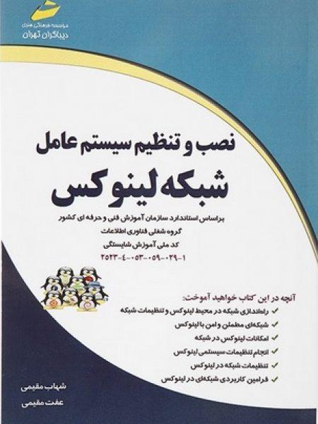 کتاب آموزش نصب شبکه لینوکس