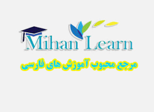 MihanLearn LOGO for article