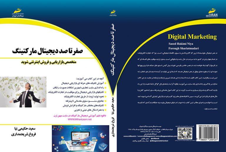 کتاب آموزش دیجیتال مارکتینگ