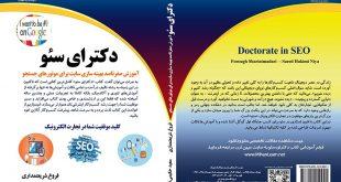 کتاب دکترای سئو | SEO Book