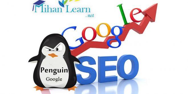 نحوه خروج از پنالتی گوگل پنگوئن