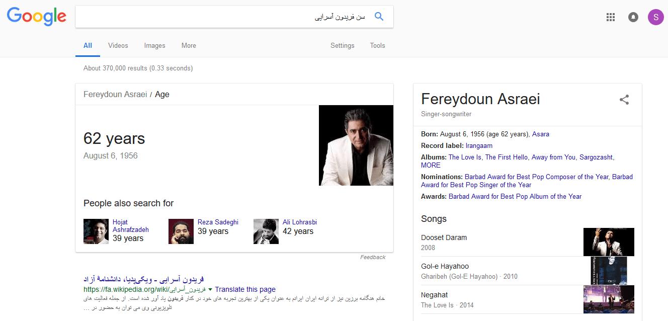 گراف دانش گوگل چیست