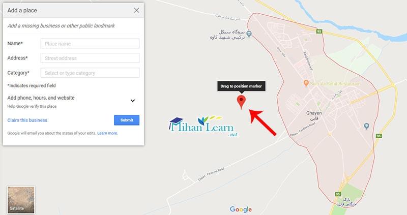 آموزش ثبت مکان سایت در نقشه گوگل