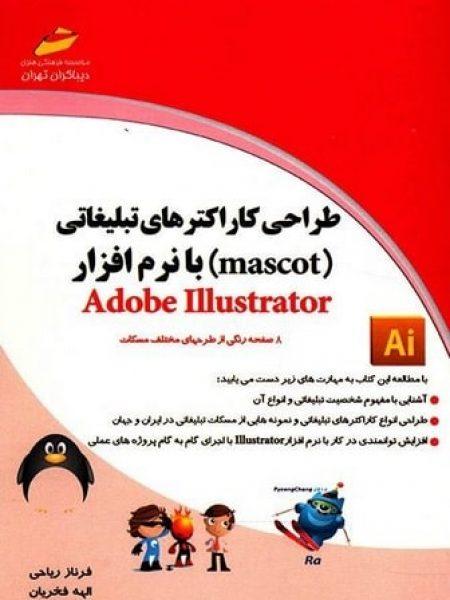 آموزش طراحی کاراکتر های تبلیغاتی با Adobe illustrator
