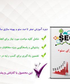 پکیج دکترای سئو - آموزش مقدماتی تا پیشرفته سئو سایت