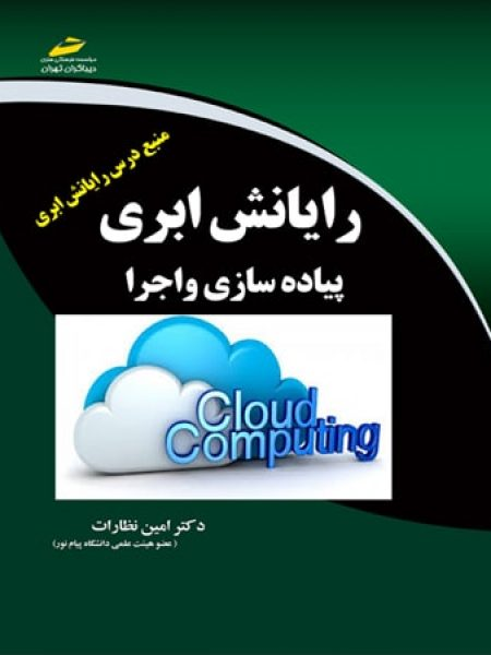 کتاب آموزش رایانش ابری