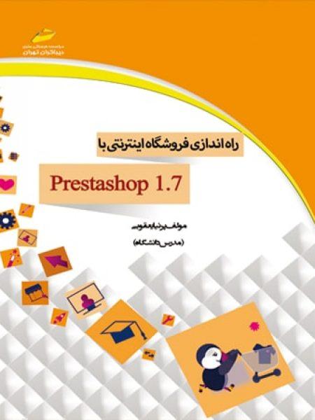 کتاب آموزش پرستاشاپ