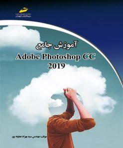 کتاب آموزش فتوشاپ 2019