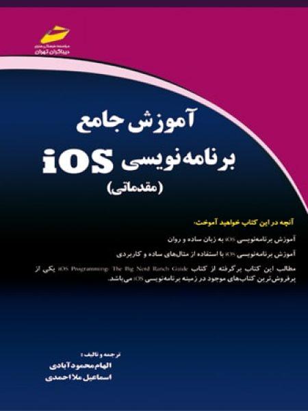 کتاب آموزش برنامه نویسی ios
