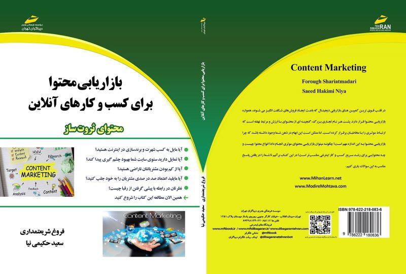 کتاب بازاریابی محتوا برای کسب و کارهای آنلاین (محتوای ثروت ساز)
