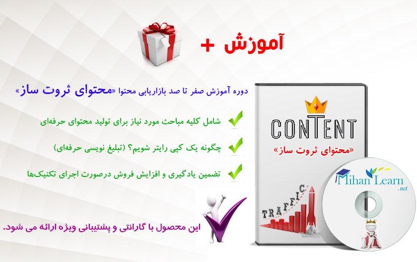 آموزش تولید محتوا و آموزش بازاریابی محتوا