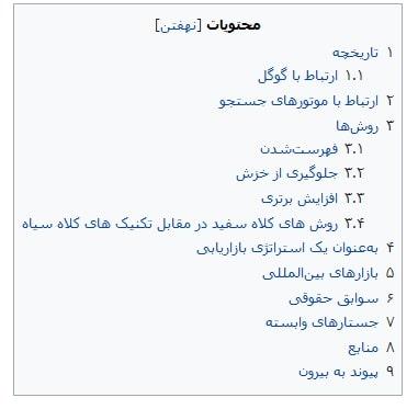 فهرست محتوا در ویکی پدیا