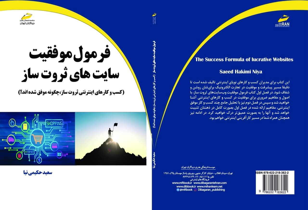 کتاب فرمول موفقیت وب سایت های ثروت ساز اثر سعید حکیمی نیا